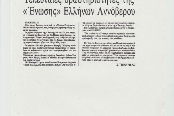 akropolis-1988-00195D97BF2-6286-F079-31D0-66B316BDB6F7.jpg